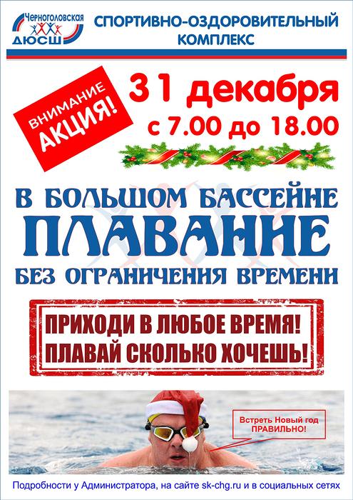Посетить бассейн в Черноголовке без справки