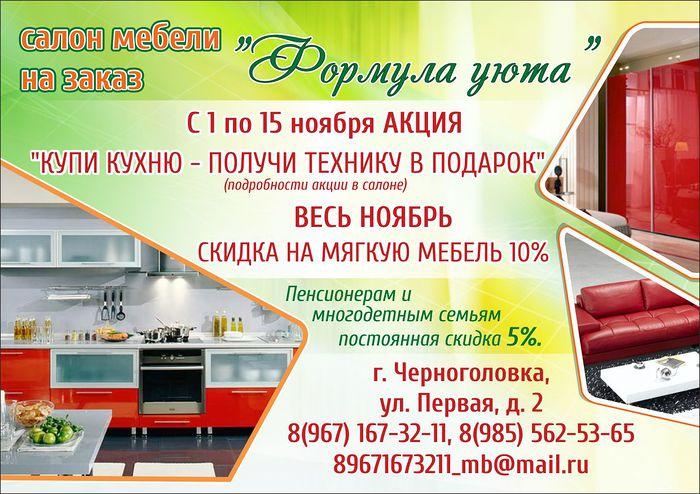 Город Черноголовка: куплю, продам/ купи кухню- забери техни.